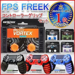PS4 コントローラー DUALSHOCK4 FPS Freek Vortex KontrolFre...