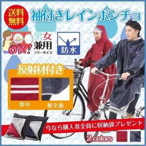 レインコート レインポンチョ 収納袋 2点セット 自転車 バイク通学 雨具 カッパ 男女兼用 2カラ...