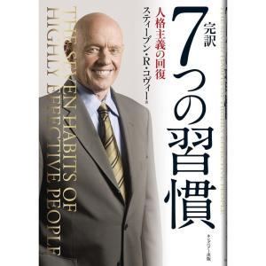 ビジネス書の金字塔「7つの習慣」が完訳として新たに登場!全世界3,000万部、国内200万部を超え、...