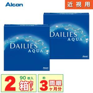 デイリーズアクア バリューパック 90枚 2箱セット アルコン フォーカス デイリーズ アクア Alcon 1日使い捨て コンタクトレンズ 送料無料