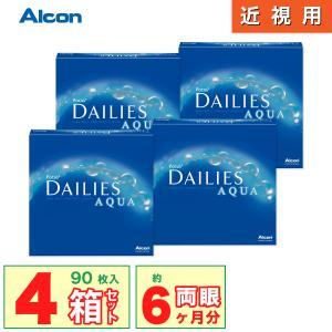デイリーズアクア バリューパック 90枚 4箱セット アルコン フォーカス デイリーズ アクア Alcon 1日使い捨て コンタクトレンズ 送料無料