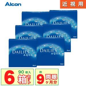 デイリーズアクア バリューパック 90枚 6箱セット アルコン フォーカス デイリーズ アクア Alcon 1日使い捨て コンタクトレンズ 送料無料