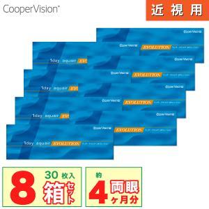 ワンデーアクエア エボリューション 8箱セット(1箱30枚入り)要処方箋 クーパービジョン ワンデー エボリューション 1日使い捨て コンタクトレンズ