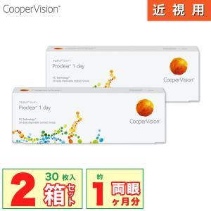 プロクリアワンデー 2箱セット(1箱30枚入り)要処方箋 クーパービジョン 1日使い捨て コンタクトレンズ(ワンデーアクエアプロシーの後継商品です。)