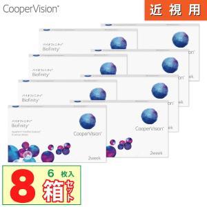 バイオフィニティ 8箱セット(1箱6枚入り)要処方箋 クーパービジョン バイオ 2週間 コンタクトレンズ