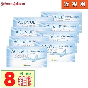 アキュビューオアシス 8箱セット(1箱6枚入...の関連商品10