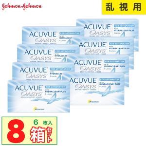 アキュビュー オアシス 乱視用 8箱セット (1...の商品画像