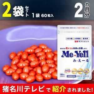 [ 原価販売 : 賞味期限10月末の為 ] ルテイン サプリメント Me-Yell (みえーる) ア...