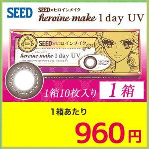 ヒロインメイクワンデーUV 10枚入り/シード SEED カラコン 輝く大きな瞳 カラーコンタクトレンズ
