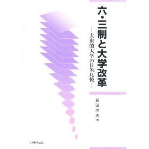 中等・高等教育をトータルに捉える改革は、国際的共通課題であり、それを日米比較で論じる。