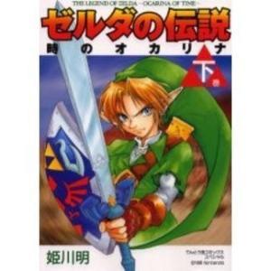 NINTENDO64の大人気ゲームがまんがになった。任天堂ゼルダチーム代表・宮本茂氏も大絶賛。リンク...