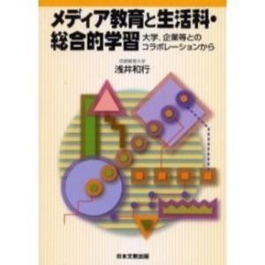 本書は、メディア教育と生活科・総合的学習における教育現場と大学・企業等との共同研究実践に触れながら、...