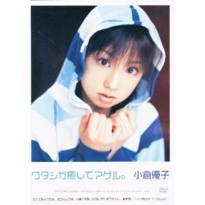 TV、CMで活躍する人気アイドルゆうこりんこと小倉優子が、さまざまなシチュエーションであなたを癒して...