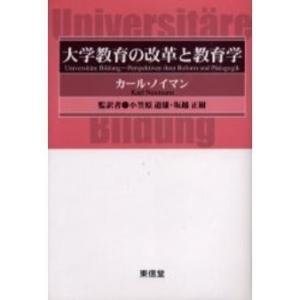 ドイツ教育改革に見る日本と共通の課題と問題点。社会的状況と本質的革新の矛盾と調和を論究。