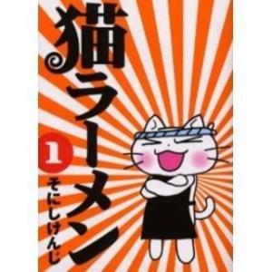 ラーメン屋さんの店主は…猫!?ギャグてんこ盛りのグルメ&アニマル4コマ(?)、待望の第1巻がアツアツ...