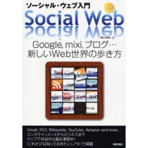 Gmail、RSS、Wikipedia、YouTube、Amazon and more…エンタテイン...