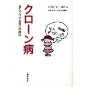 """""""クローン病を知っていますか?現在日本でも激増している、おなかの痛みや下痢、発熱を繰り返す難病です。..."""