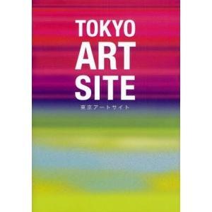 いま注目のアートがわかる1冊!東京のアートはココにある。旬のアートに出会える場所(サイト)へ!美術館...