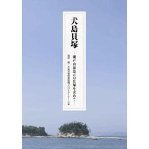 犬島貝塚は岡山県岡山市東区犬島の地竹ノ子島に所在する縄文時代早期の貝塚である。1979年に発見された...