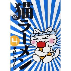 アニメ・映画・お笑い…続々メディア化達成! ますます元気なグルメ猫4コマ、待望の最新刊です!!