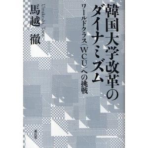かつての留学時代(1970年代初頭)から30年の時をへだて、著者が目にした最近10年の韓国大学のダイ...