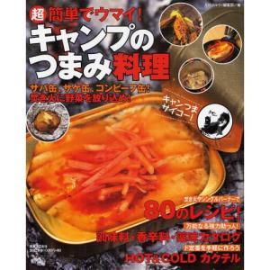 ビーフジャーキーを煮立たせてスープに。ホイルで直火焼きのタマネギの甘いこと。焚き火やシングルバーナー...