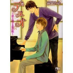 芸大ピアノ科を中退し数年間日本を離れていた沢木悠は、帰国後に始めた出版社のアルバイトで、自分にピアノ...
