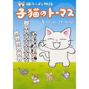 「猫ラーメン」の大将が超人気アイドル猫の父・ジェフの末男としてこの世に生を受けた直後からの秘話が綴ら...