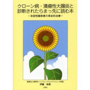 CCJAPAN に何度もご登場いただいている、クローン病・潰瘍性大腸炎の専門医である伊藤先生が、疾患...