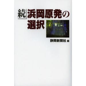 想定される南海トラフ大地震。そのときあなたは?浜岡原発は?原発問題をさらに深く掘り下げる。静岡新聞連...
