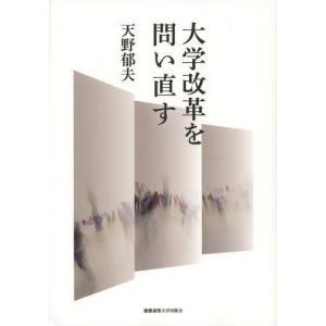 本書は、トロウの発展段階論とクラークの比較高等教育システム論を手掛かりとして戦後日本の教育行政を俯瞰...