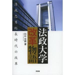 本書は、20世紀末、凋落著しかった法政大学を、卓越したリーダーシップと関係者の危機感をバネに甦らせた...