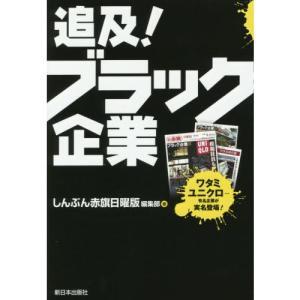 ワタミ、ユニクロ…有名企業が実名登場!2014年度JCJ賞受賞の調査報道。