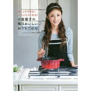 今度のゆうこりんレシピはストック&パパッと!忙しいママたちに役立つ手軽でおいしい!95品。