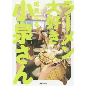 クールで無口、他人と馴れ合わないミステリアスな転校生・小泉さん。彼女は、日ごと美味しいラーメンを求め...