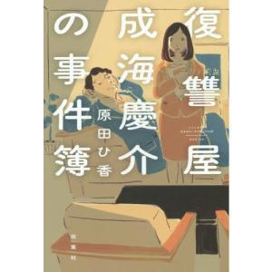 男に騙され、会社も辞める羽目になってしまった神戸美菜代は、凄腕の復讐屋がいるという噂を聞きつけ、その...