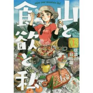27歳会社員の日々野鮎美は、「山ガール」と呼ばれるのを嫌う自称単独登山女子。美味しい食材をリュックに...