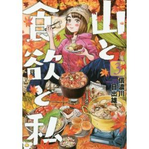 第3巻の日々野鮎美は、山岳小説の影響で自分だけの行動食作りに励んだり、酷暑の低山で「焼きおにぎり」に...