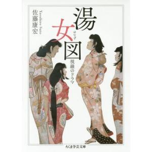 江戸の風呂屋に抱えられた娼婦たちを描く一枚のミステリアスな絵。失われた半分には何が描かれていたのか。...