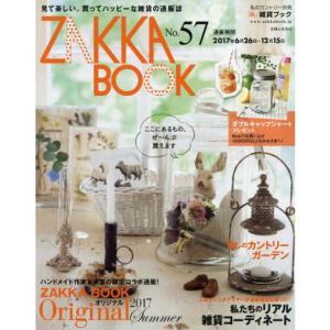 人気作家の限定アイテムをご紹介&通販!暮らしを楽しくする雑貨の日本で唯一の通販誌。お得なプレゼントも...