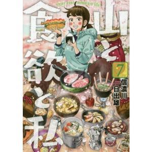 初の関西へ! 大阪出張からの金剛山、ここでしか食べられないご当地ごはんとは?奈良・吉野の山奥に移住し...