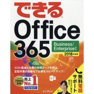 パソコン解説書の定番「できるシリーズ」から、「Office 365 Business/Enterpr...