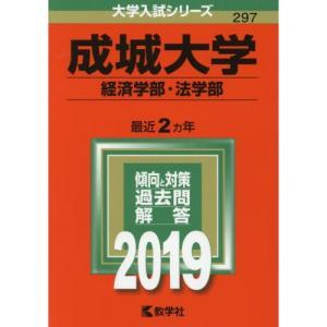 2019年版 大学入試シリーズ