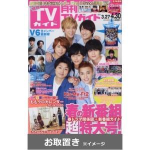 北海道エリアの月刊テレビ番組情報誌。