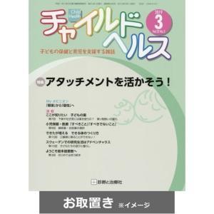 子どもの保健と育児を考える雑誌