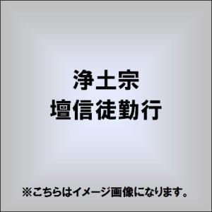 浄土宗 壇信徒勤行の商品画像|ナビ