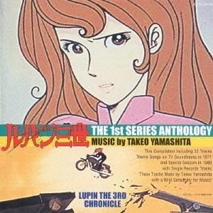 サウンドトラック / アニメ (Anime) / ルパン三世クロニクル ルパン三世 ザ・ファースト・シリーズ・アンソロジーCDの商品画像|ナビ