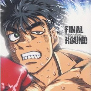 サウンドトラック / アニメ (Anime) / FINAL ROUND 「はじめの一歩」 オリジナルサウンドトラックCDの商品画像|ナビ