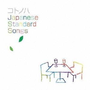 コトノハ〜「kemuri」という小さなダイニング発のコンピレーション・アルバム .. / オムニバス (CD)の商品画像|ナビ