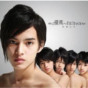 中山優馬 w/B.I.Shadow,NYC boys/悪魔な恋 NYCの商品画像 ナビ